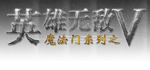 英雄无敌玩家自制的中文Logo