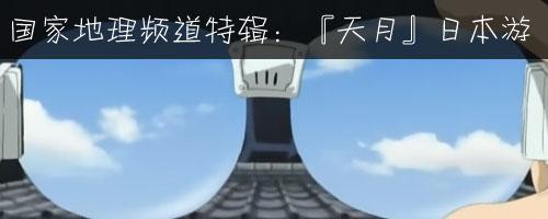 あまつき - 天月 - Amatsuki