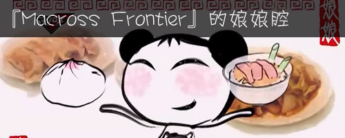 マクロスFRONTIER - 超时空要塞Frontier - Macross Frontier