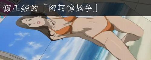 図書館戦争 - 图书馆战争 - Toshokan Sensou