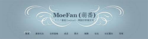moefan