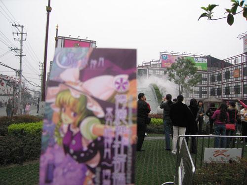 shanghai-touhou-01