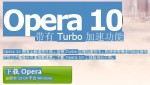 opera10-2